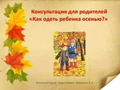 Как одеть ребенка осенью в детский сад