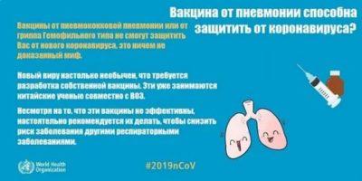 Что за прививка от пневмонии