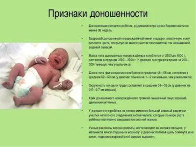 На каком сроке можно родить здорового ребенка