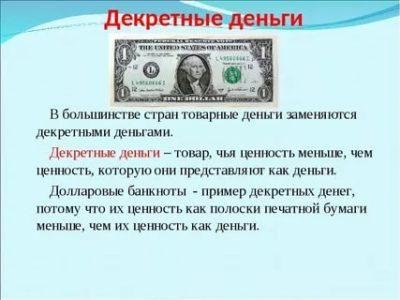 Что такое декретные деньги