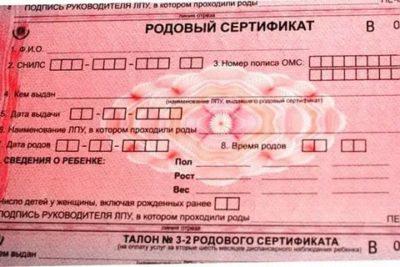 Когда выдается сертификат на роды