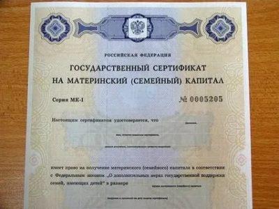 Сколько по времени делается сертификат на материнский капитал