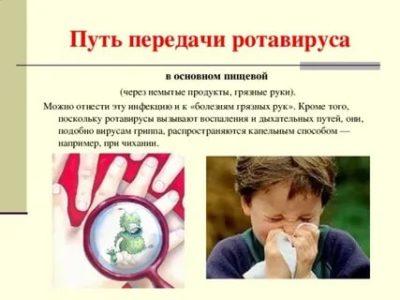 Каким путем передается ротавирусная инфекция