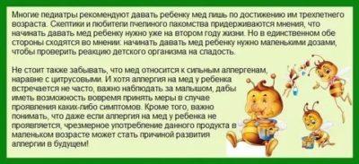 Можно ли давать мед детям до года