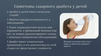 Как проявляется повышение сахара в крови у детей