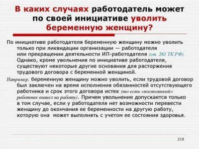 Можно ли уволить беременную женщину в Беларуси