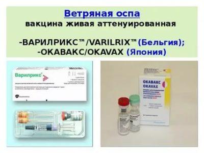 Как действует прививка от ветрянки
